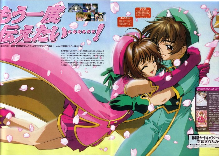 The_Sealed_Card_Ending_Bonus_Poster_Sakura_Syaoran_Hug